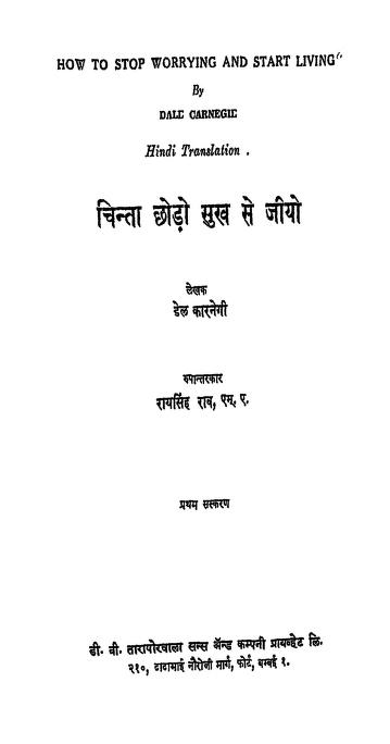 Download Chinta Chhodo Sukh Se Jiyo by Rai Singh Rao in pdf